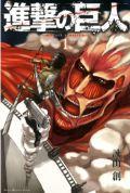 進撃の巨人 attack on titan(1〜5巻セット)