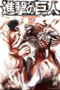 進撃の巨人 attack on titan(11〜15巻セット)