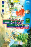 ベイビーステップ(21〜25巻セット)