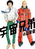 宇宙兄弟(1〜5巻セット)