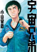 宇宙兄弟(21〜25巻セット)