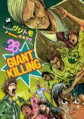 GIANT KILLING(26〜30巻セット)