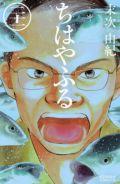 ちはやふる(21〜25巻セット)