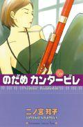 のだめカンタービレ(11〜15巻セット)