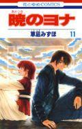 暁のヨナ(11〜15巻セット)