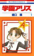 学園アリス(1〜100話セット)