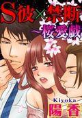 S彼×禁断~桜愛戯(91〜100話セット)