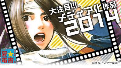 夏電書2014(1)_大注目!!メディア化作品2014