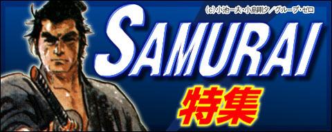 SAMURAI特集