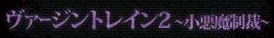 ヴァージントレイン2~小悪魔制裁~