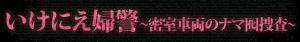いけにえ婦警~密室車両のナマ囮捜査~