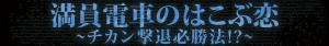 満員電車のはこぶ恋~チカン撃退必勝法!?~