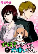犬好きカノジョと犬嫌いカレ