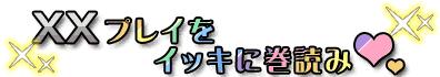 ××プレイをイッキに巻読み♥