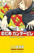 のだめカンタービレ(1〜5巻セット)