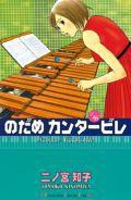 のだめカンタービレ(16〜20巻セット)