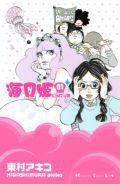 海月姫(1〜5巻セット)