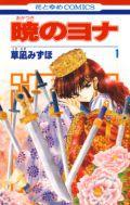 暁のヨナ(1〜5巻セット)