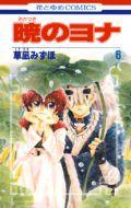 暁のヨナ(6〜10巻セット)