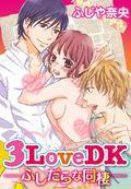 3LoveDK-ふしだらな同棲-(51〜60話セット)