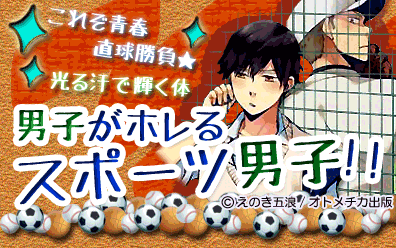 男子がホレるスポーツ男子!!