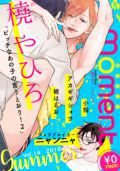 【無料】moment vol.14/2018 summer