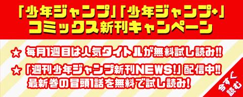 【毎月4日はJC新刊発売日!】3月新刊作品を無料試読でラインナップ!!