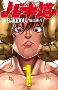 「バキ道」1巻2巻同時発売記念!刃牙 is チャンピオン!フェア
