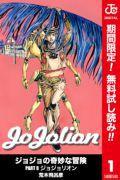 『ジョジョリオン』新刊配信!5部のアニメもまだまだ好調!試し読みキャンペーン