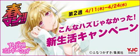 【春マン!! 2週目】こんなハズじゃなかった!新生活キャンペーン