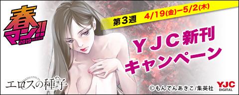 【春マン!! 3週目】YJC新刊キャンペーン