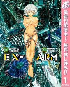EX-ARM エクスアーム リマスター版【期間限定無料】