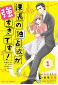 Berry's COMICS 極上男子の甘すぎる溺愛❤ 最大10巻無料&半額キャンペーン