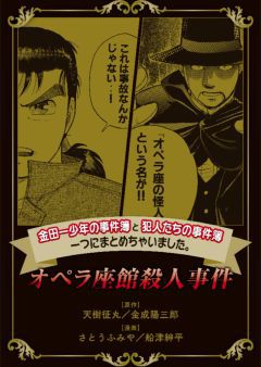 金田一少年の事件簿と犯人たちの事件簿 一つにまとめちゃいました。