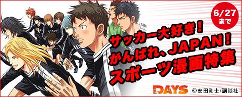 サッカー大好き!がんばれ、JAPAN!スポーツ漫画特集