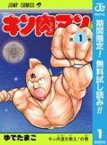 40周年の感謝を込めて!『キン肉マン』40冊無料特大キャンペーン!