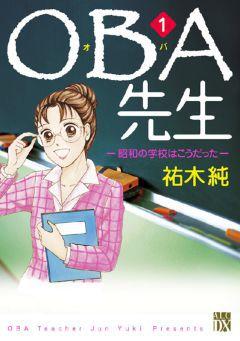 OBA先生【期間限定無料版】