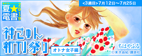 <夏☆電書 3週目>神きゅん新刊祭り<オトナ女子編>