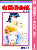 特別展「りぼん」250万りぼんっ子大増刊号 開催記念! あの日、憧れた恋 特集