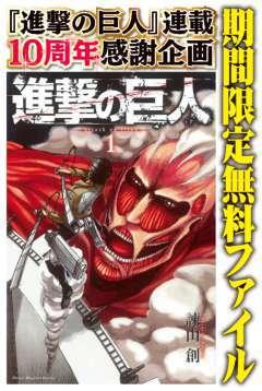 進撃の巨人 attack on titan【期間限定無料ファイル】