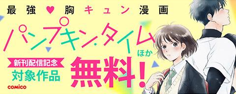 【comico】『パンプキン・タイム』ほか新刊発売記念キャンペーン