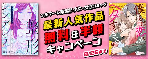 ソルマーレ編集部【少女・女性コミック】最新人気作品 無料&半額キャンペーン