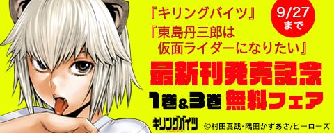 『キリングバイツ』『東島丹三郎は仮面ライダーになりたい』最新刊発売記念 1巻&3巻無料フェア
