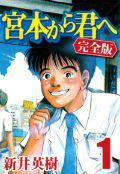 「宮本から君へ」映画公開記念!新井英樹作品最大5巻無料CP