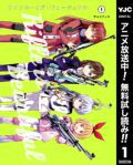 【集英社青年誌タイトル】10月期注目のアニメ化タイトル超特集!!