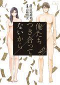 ゼノン&タタンコミックス10月新刊配信記念フェア