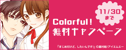 【Colorful!】無料キャンペーン【11月】