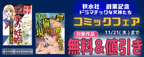秋水社創業記念 大感謝 ドラマチックな女神たちコミックフェア2019
