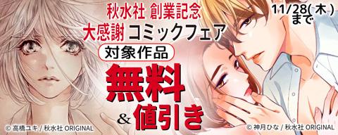 秋水社 創業記念 大感謝コミックフェア2019