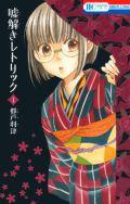 「花ゆめAi」Vol.14配信キャンペーン